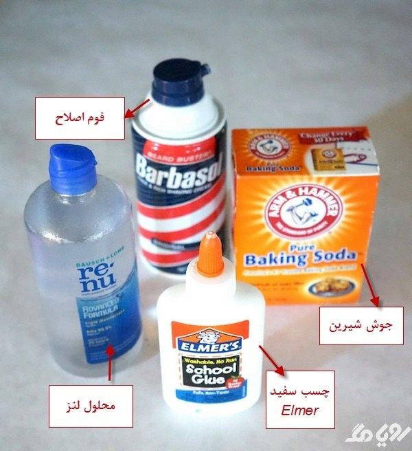 مواد لازم برای درست کردن اسلایم خانگی